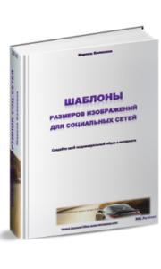 Shabloni_kniga